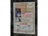 スーパースポーツXEBIO(ゼビオ) イオンモール草津店