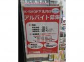 K-SHOP 下北沢店