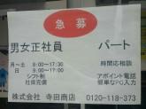 大阪ガス サービスショップ (株)寺田商店