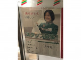 セブン-イレブン 東伏見駅南口店