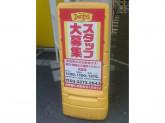 デニーズ 南新宿店
