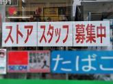 ファミリーマート 与野駅前店