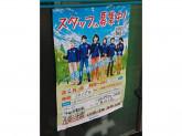 ファミリーマート 平和台駅前店