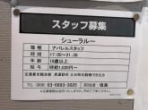 SHOO・LA・RUE(シューラルー) ザ・モールみずほ16店