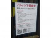 シーズンハーツ 高田馬場店
