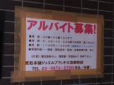 買取本舗ジュエルブランド 大島駅前店
