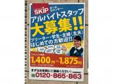 SKIP 横浜橋店