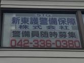 新東護警備保障 株式会社