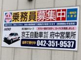 京王タクシー 府中営業所