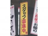 日本一の串かつ横綱 堂山店