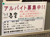 忍家 府中駅南口店