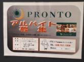 PRONTO(プロント) 新越谷ヴァリエ店