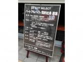 SUIT SELECT(スーツ セレクト)高槻