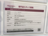 鎌倉パスタイオンモール与野店
