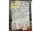 11cut(イレブンカット) イオンモール与野店
