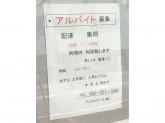 福山通運 栄ビジネスセンター