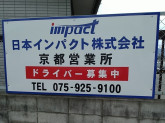 日本インパクト株式会社 京都営業所