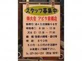 (株)大合 前橋店