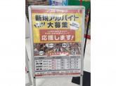 MEGAドン・キホーテ 姫路広畑店
