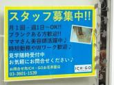 ICH・GO(イチゴ) お花茶屋店