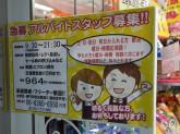 まるしげ ホワイティ梅田店