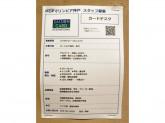 三井アウトレットパークマリンピア神戸カードデスク