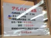心斎橋ミツヤ ホワイティ梅田店