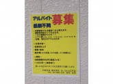 ENEOS Dr.Drive江戸店 日新石油(株)