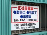 (株)陵南機械製作所