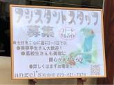 Angels(エンゼル)美容室