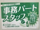 (株)名古屋銀行 味鋺支店