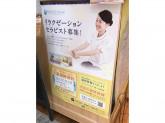 ラフィネ イオンモール千葉ニュータウン店