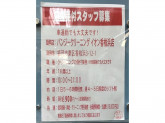 パンジークリーニング イオン香椎浜店