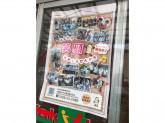 小田原ヤクルト販売株式会社 松風センター