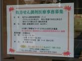 ひまわりMC薬局