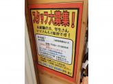 FUSHIGI-YA(フシギヤ) ザ・モールみずほ16店