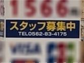 新山カ石油(株)