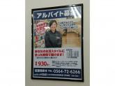 BOOKOFF(ブックオフ)SUPER BAZAAR 248号西友岡崎店