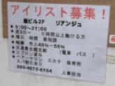 Rienge(リアンジュ) 北口店
