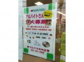 スーパーマルヤス 茨木店
