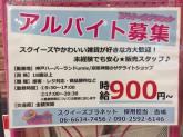 スクイーズショップ ジェーン 神戸ハーバーランドUmie店