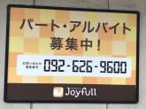 ジョイフル 福岡筥松店