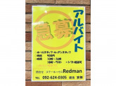 Redman(レッドマン) 空港店
