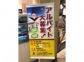 リンガーハット イオンモール日の出店