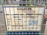 千葉市立 幸第一保育所