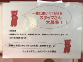 ジュエルカフェ イオンモール与野店