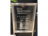 スーツカンパニー渋谷店