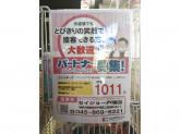 ココカラファイン くすりセイジョー戸塚店