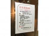 亜麻亜亭 京王モール店