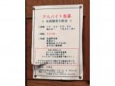 Flat Dining go-on(ごおん)